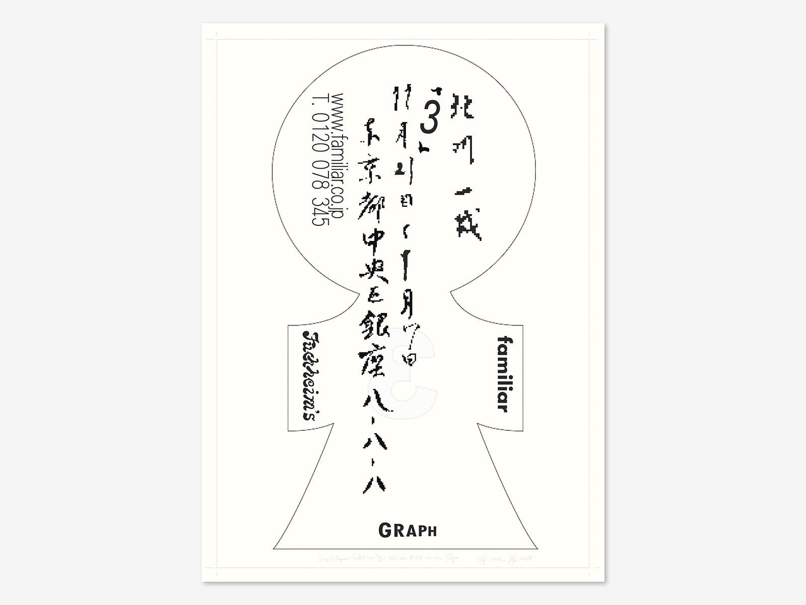 poster_出力8Gz_1
