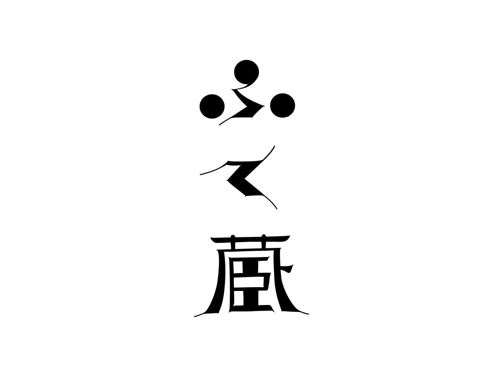 works_fukukura_logo_01