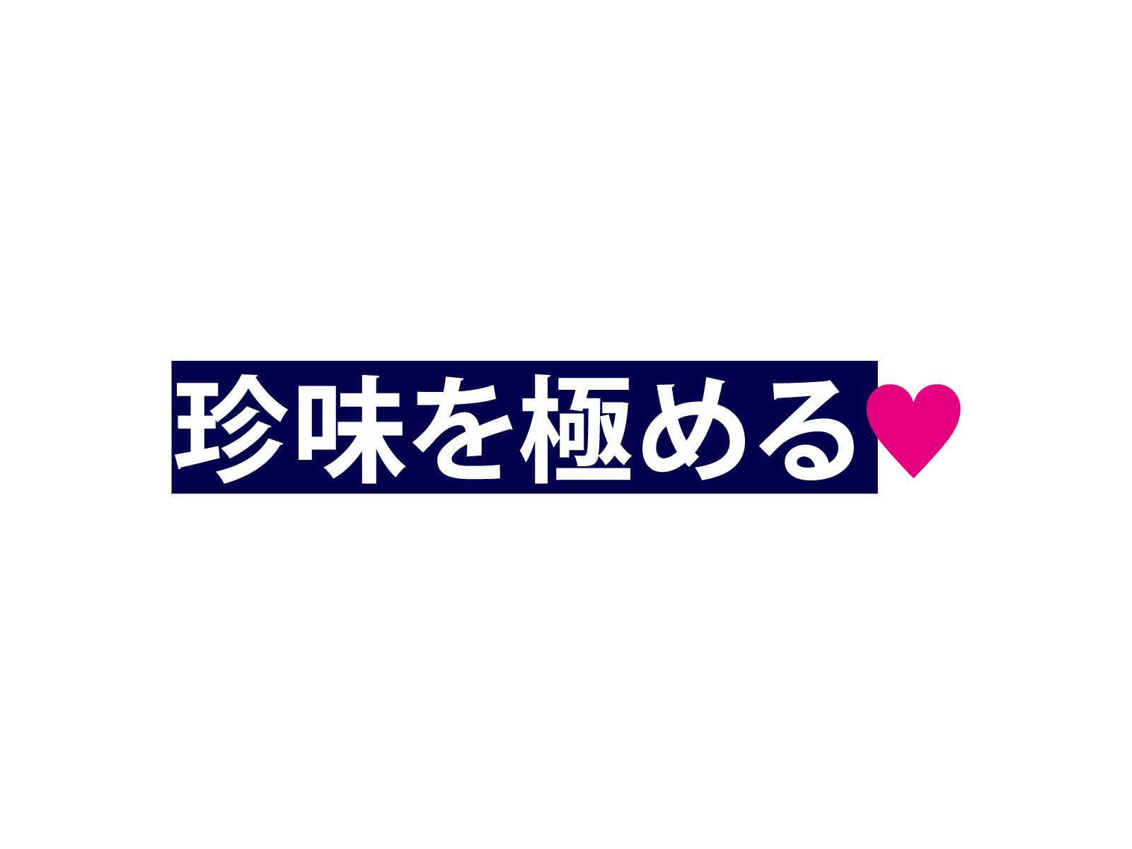 works_gogyofuku_logo_01