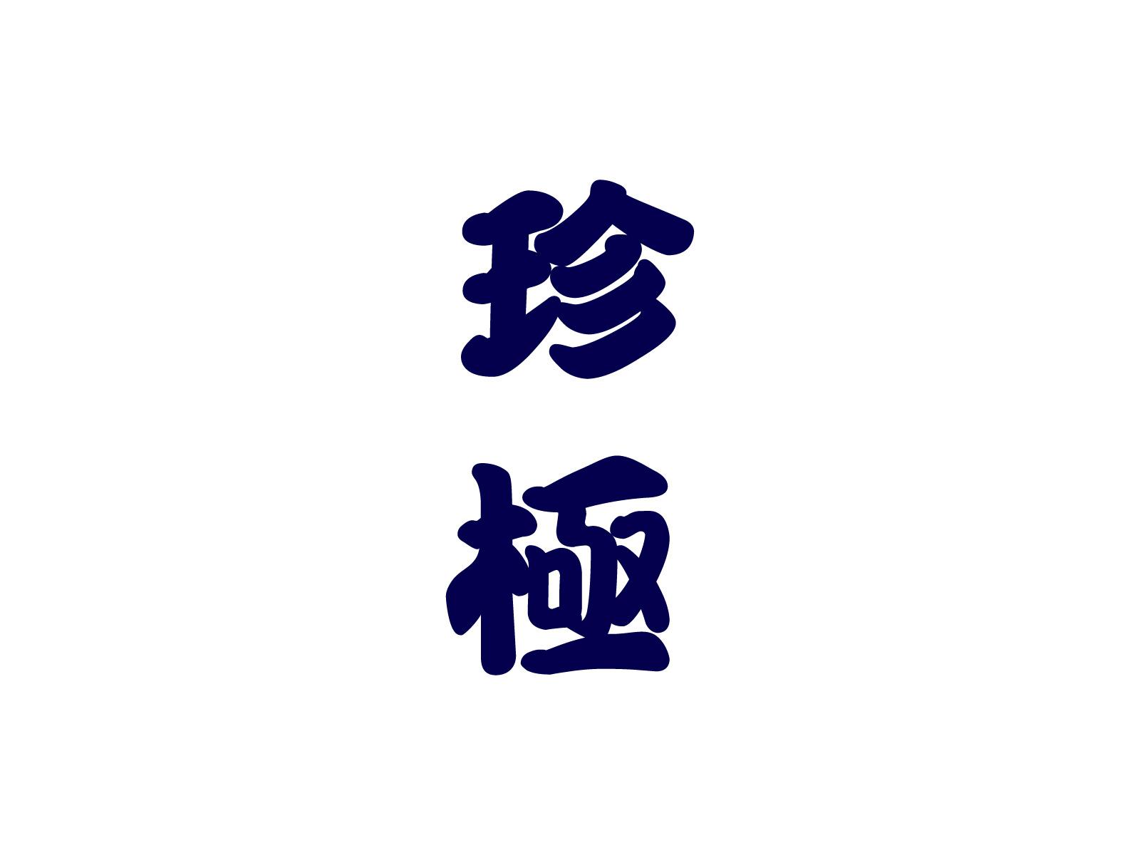 works_gogyofuku_logo_02