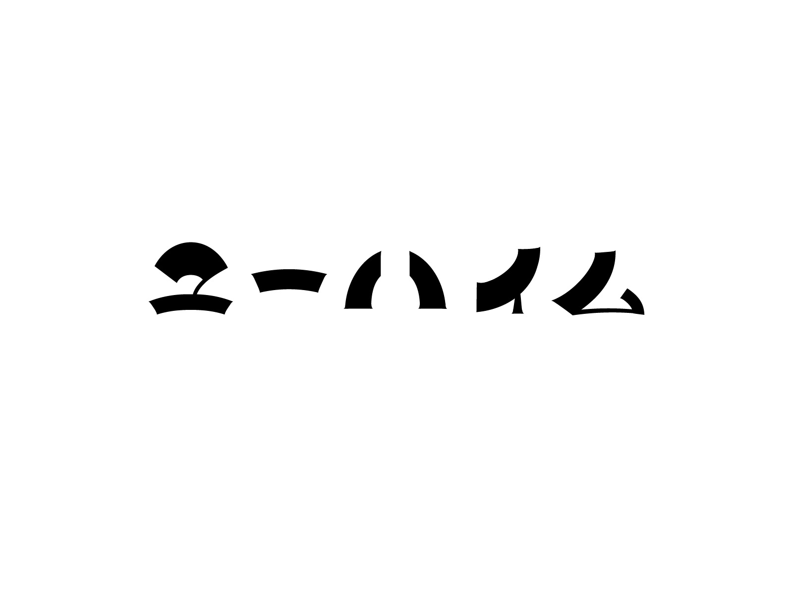 works_juchheim_logo_02