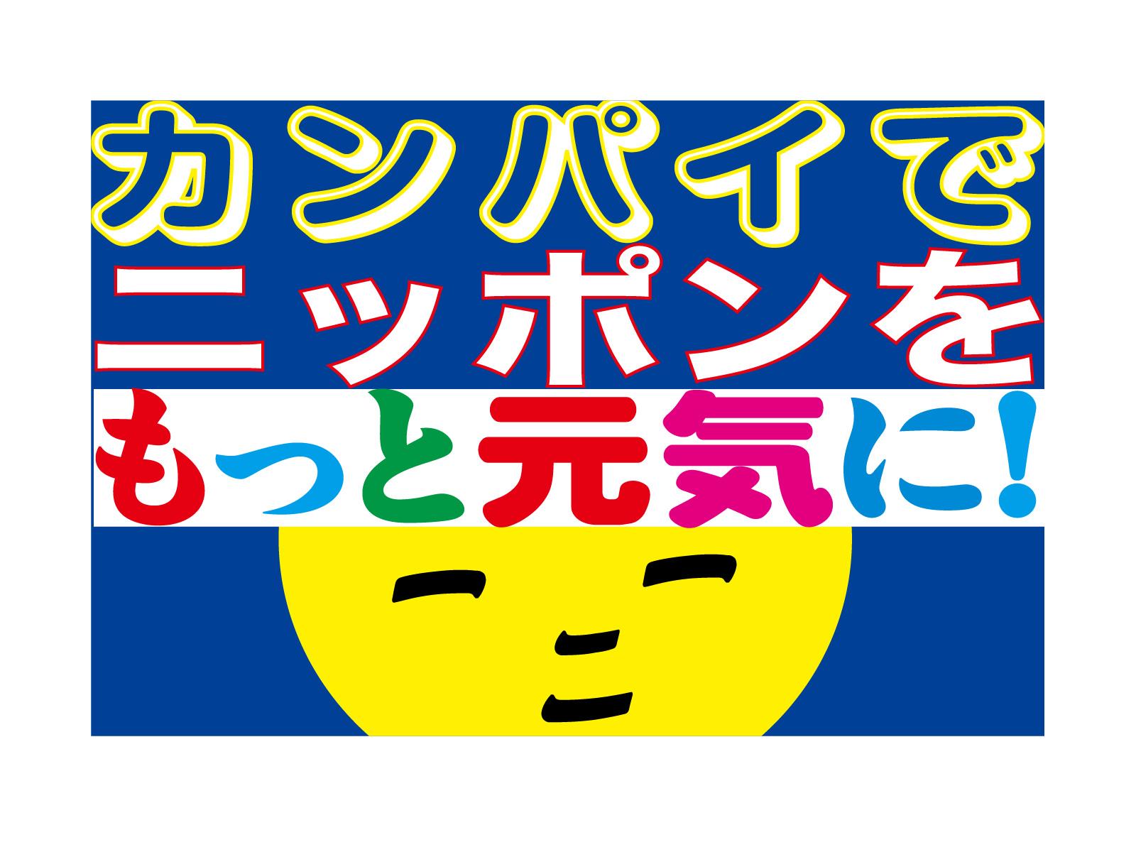 works_kanpai_logo_01