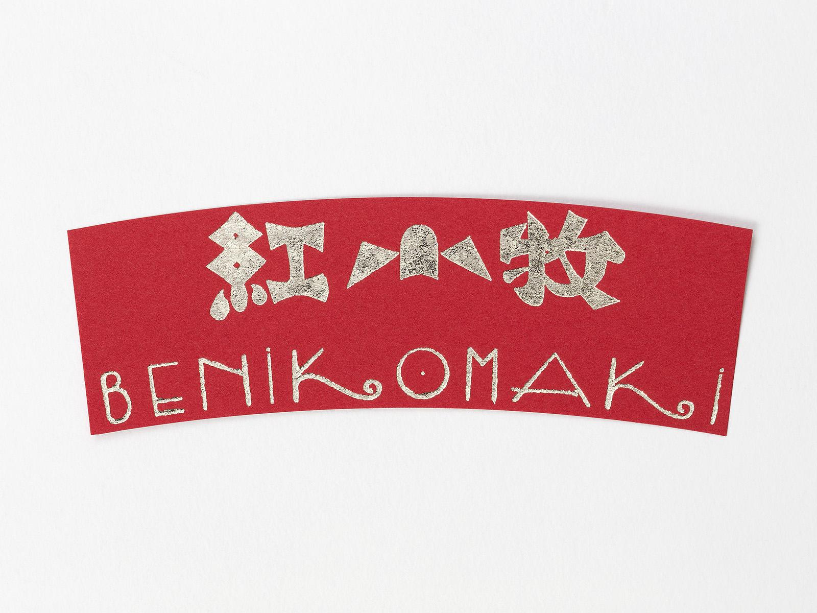works_komaki_05
