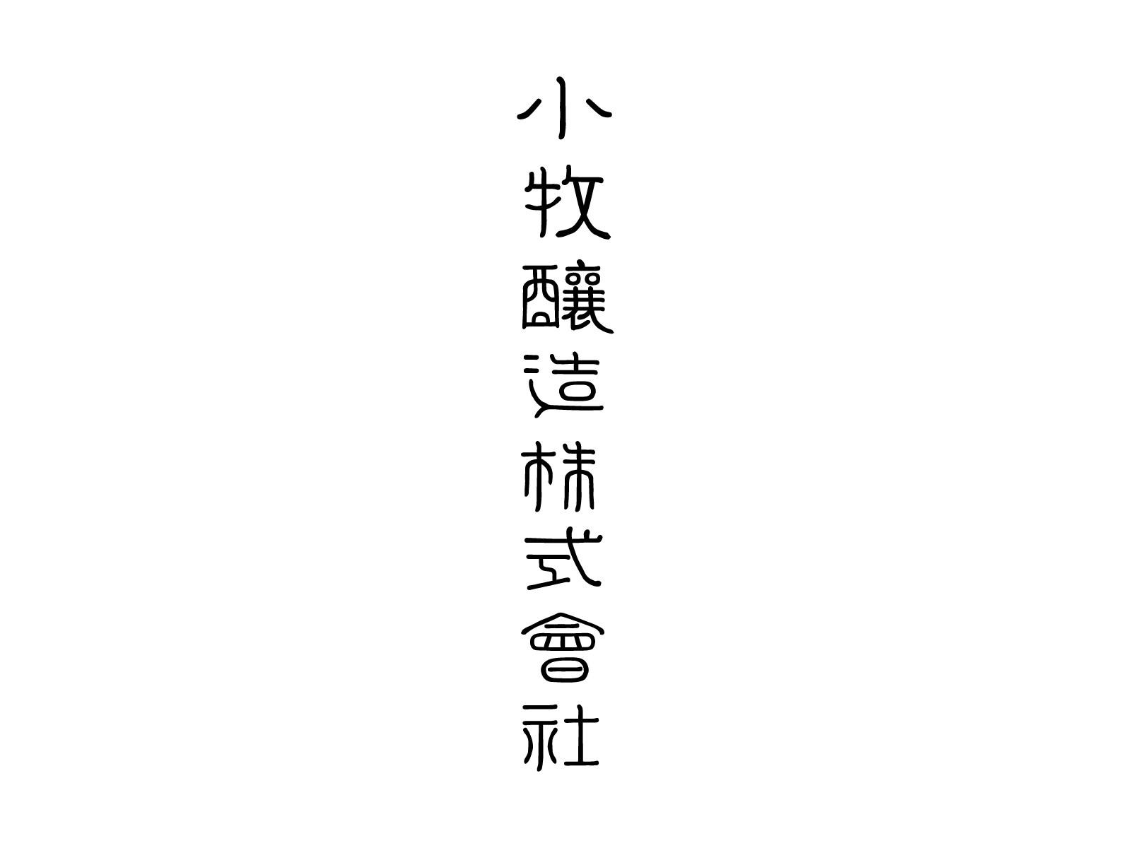works_komaki_logo_03