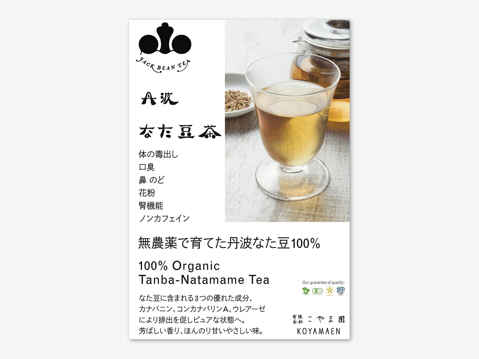 Koyamaen_POP