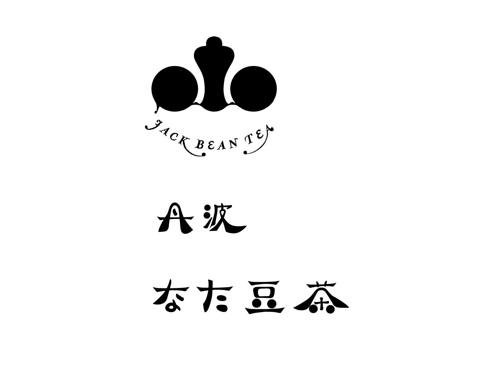 works_koyamaen_logo_01