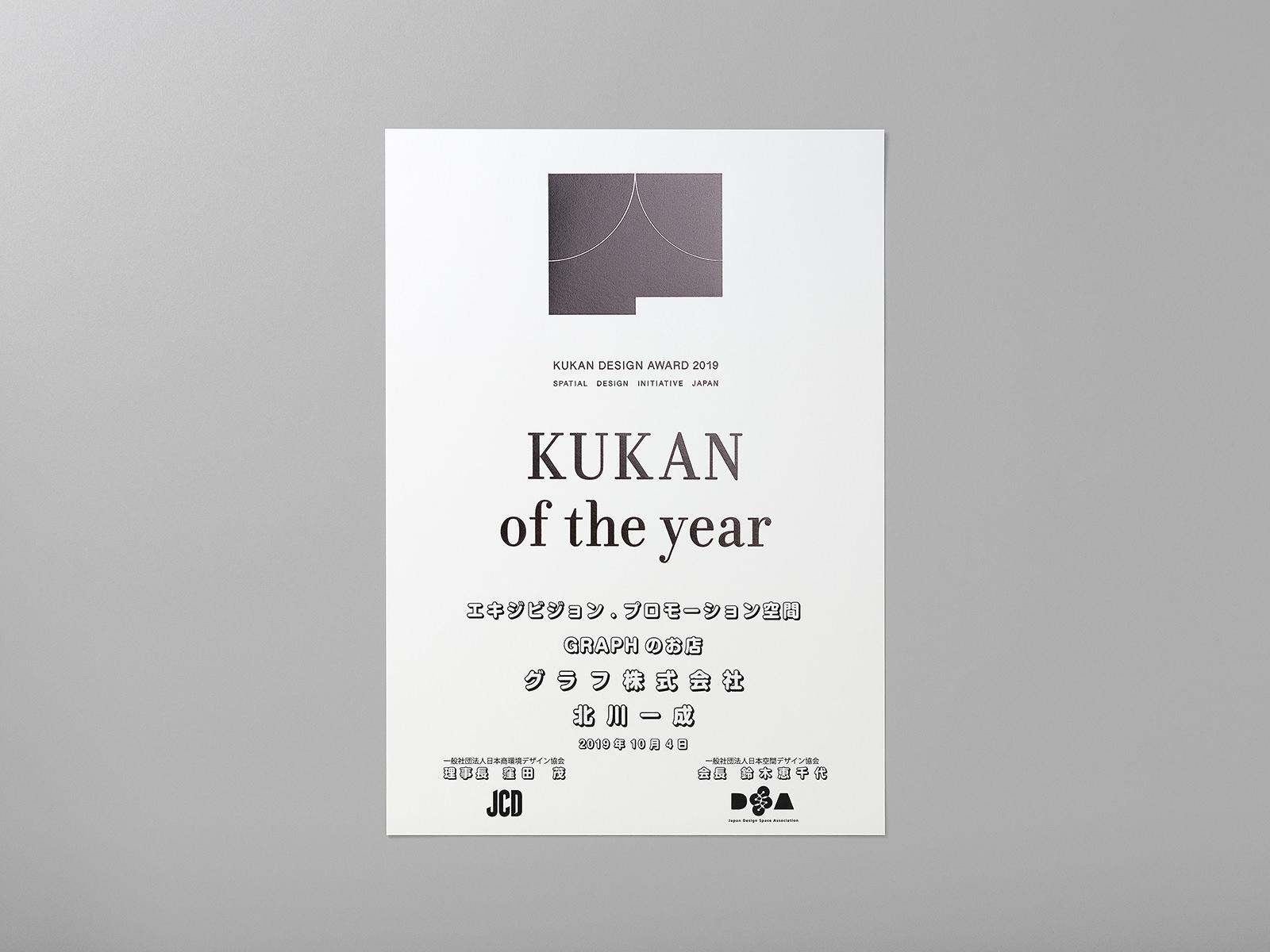 works_kukandesignaward2019_06