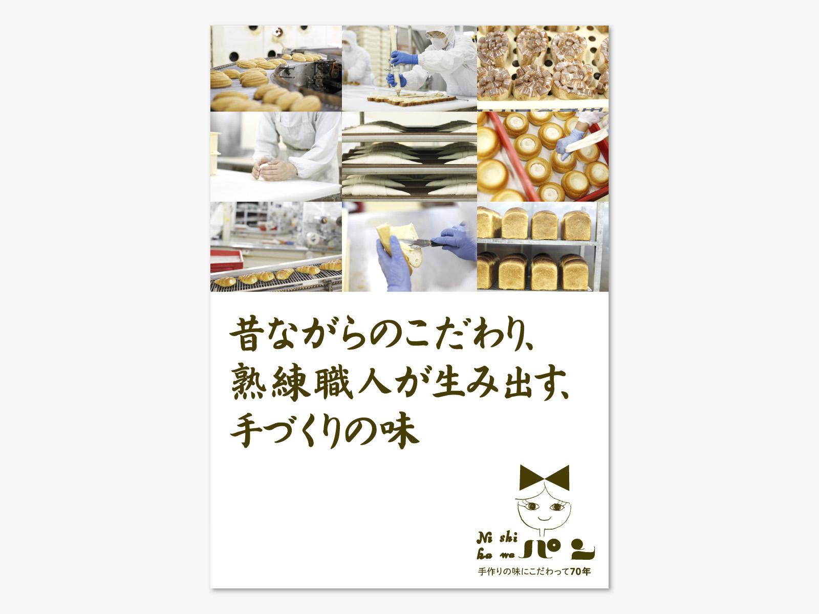 works_nishikawa_08