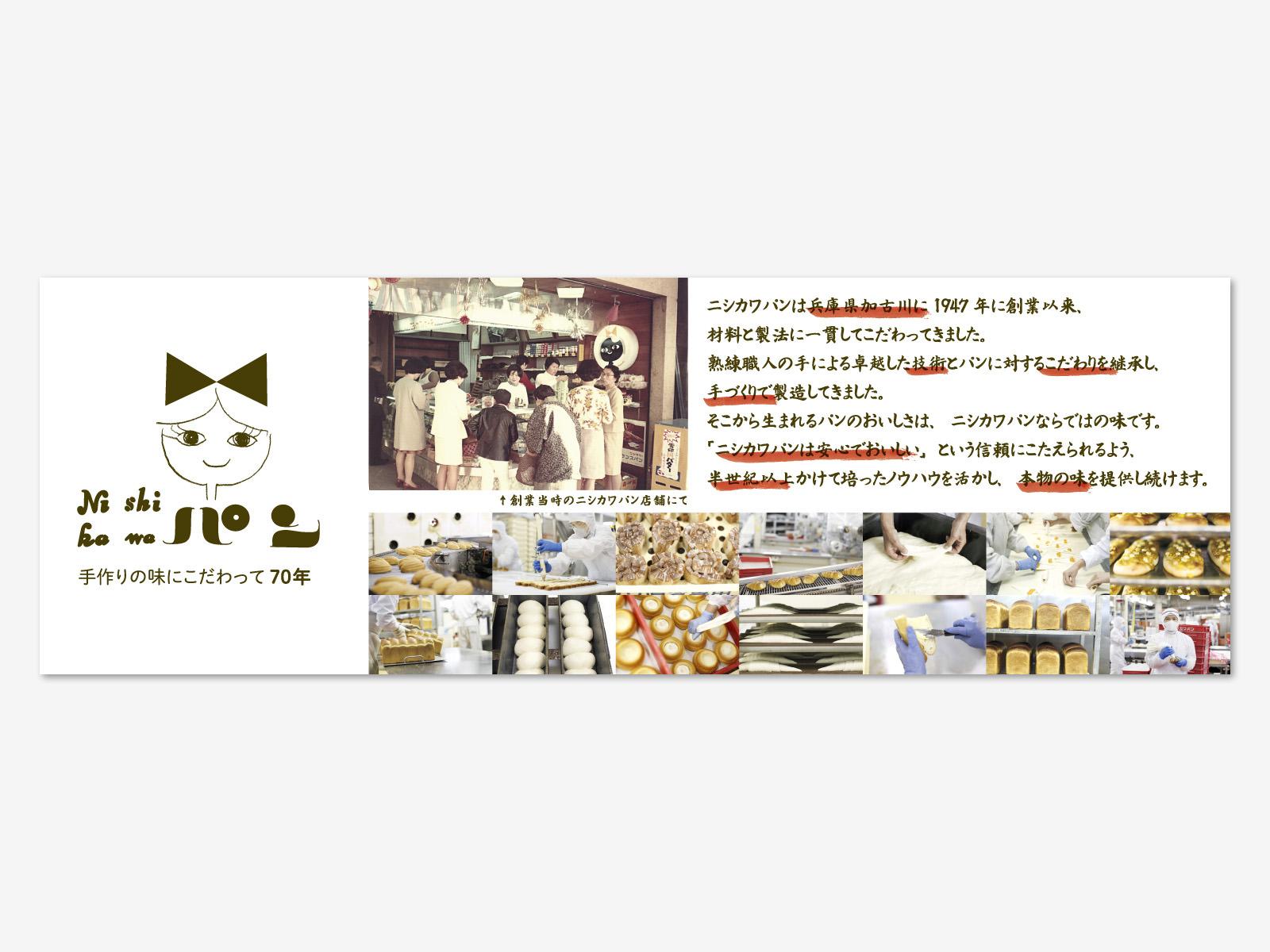 works_nishikawa_09