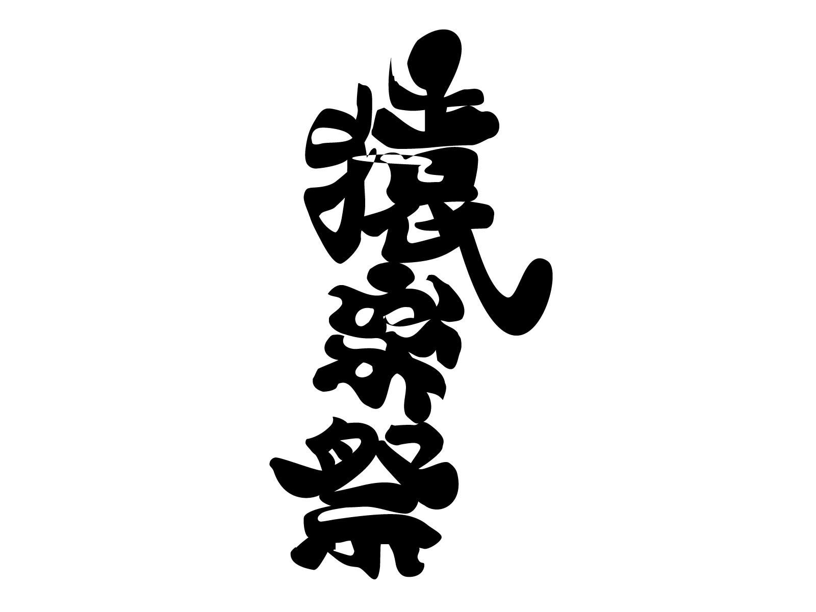 works_sarugakumatsuri_logo_01