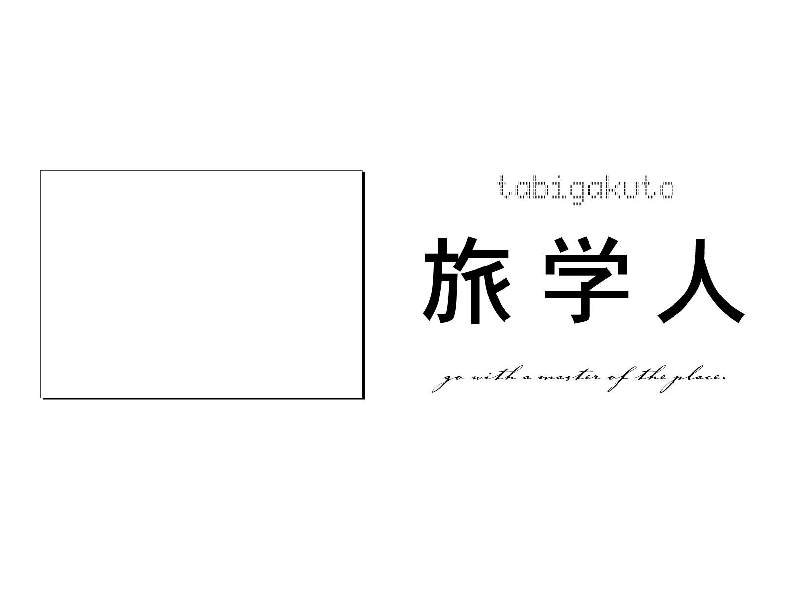 works_tabigakuto_logo_01