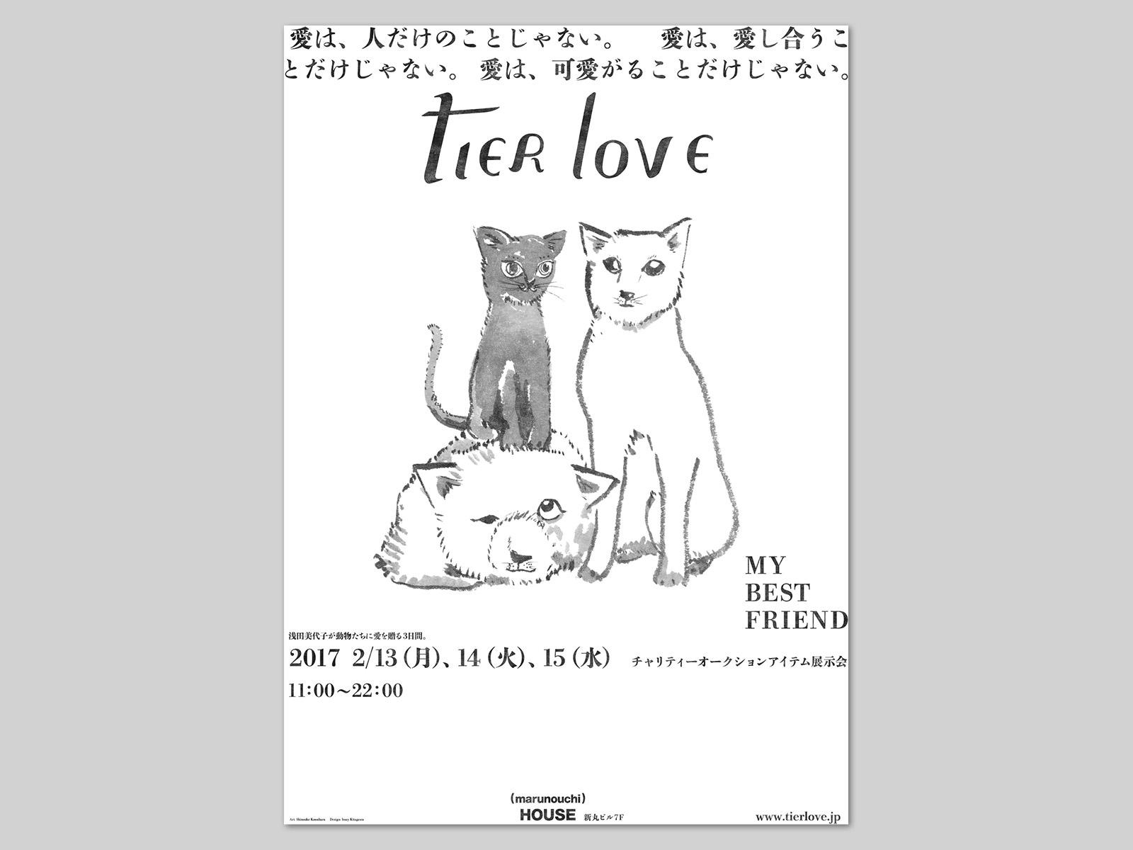 TierLove_flyer11G