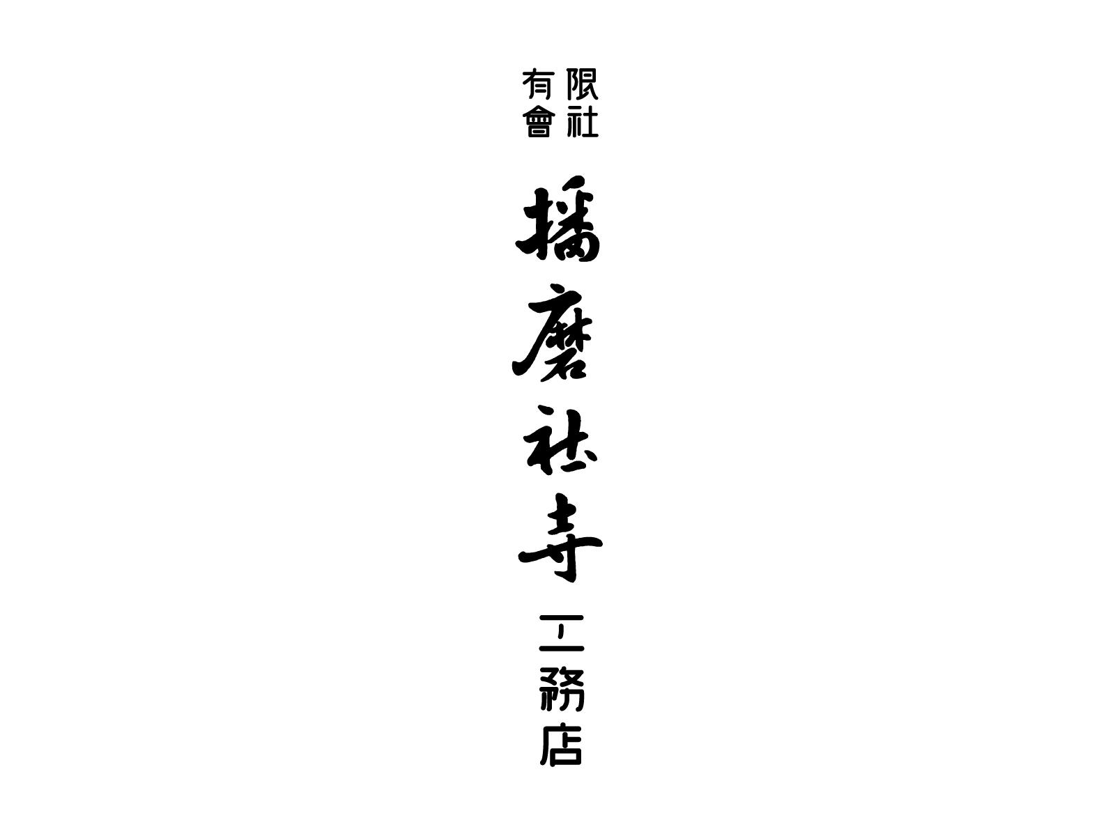 works_harimashaji_logo_02