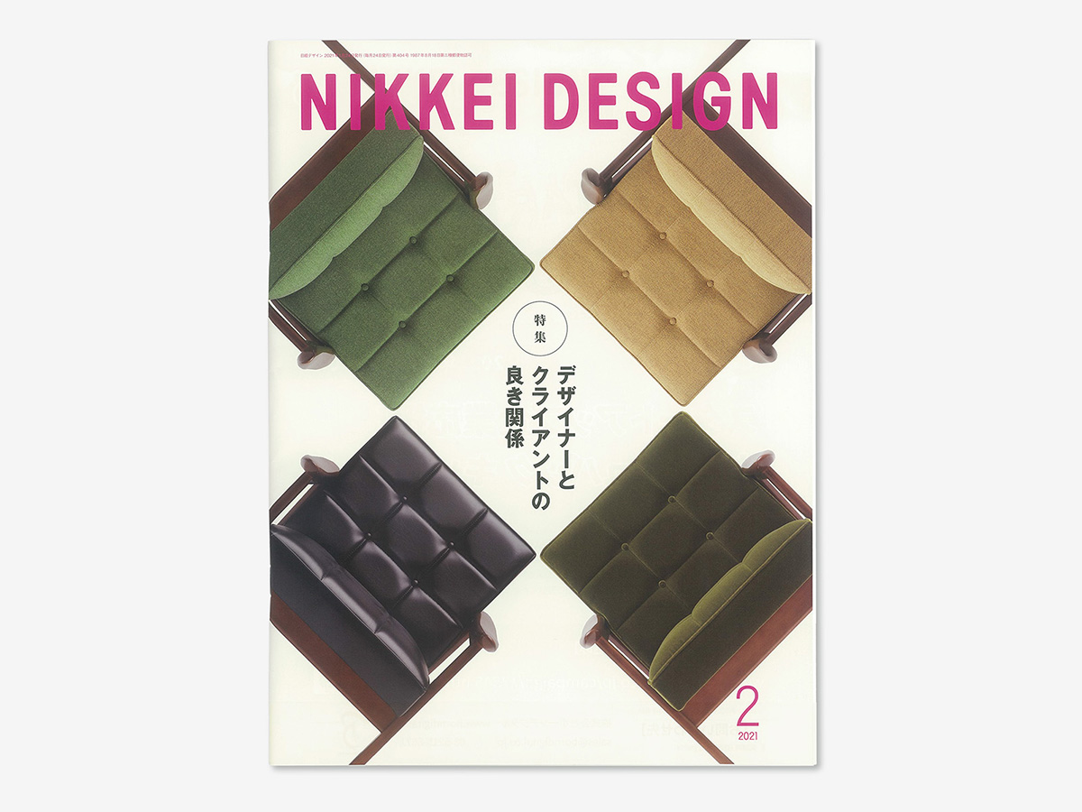 NikkeiDesign_2021-02_H1